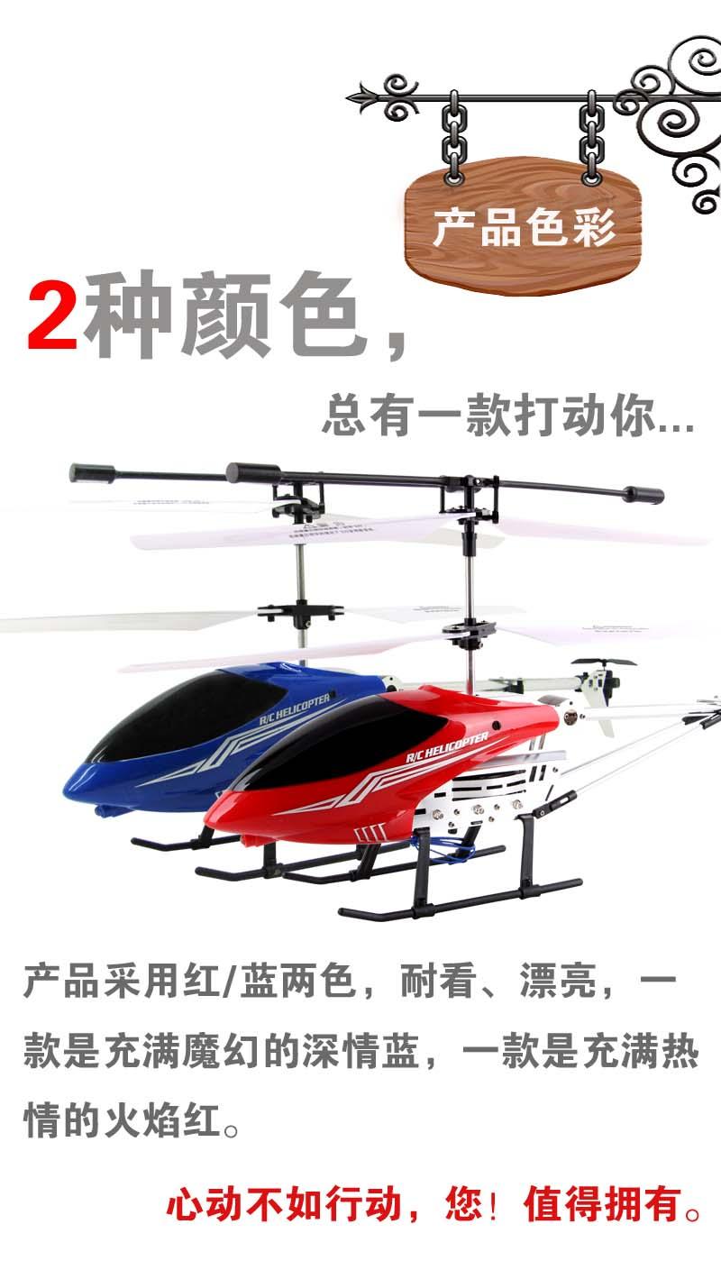3通道合金遥控直升飞机